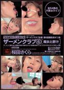 ザーメンクラブ6 [痴女と野汁]/桜田さくら
