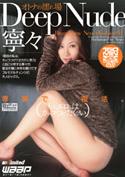 Deep Nude/寧々