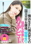横浜生まれ横浜育ちの国立大卒お嬢様「優等生」の仮面も卒業して、AVデビュー。/彩乃らん