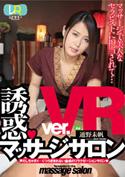 誘惑・マッサージサロンVR/通野未帆