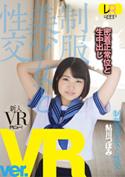 制服美少女と性交 ver.VR/鮎川つぼみ