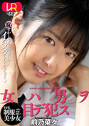 女ハ男ヲ目デ犯ス ver.制服美少女/前乃菜々
