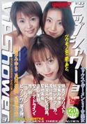 Vip Shower3/及川奈央 宝来みゆき 星崎未来