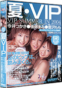 夏・VIP/今井つかさ 後藤まみ 飯沢もも
