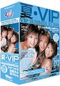 夏・VIP [LIMITED BOX]/今井つかさ 後藤まみ 飯沢もも