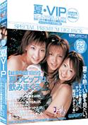 夏・VIP [First Edition]/今井つかさ 後藤まみ 飯沢もも