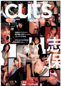 cuts/志保