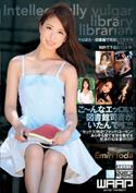 こ〜んなエッロい図書館司書がいたんです!!!/戸田エミリ