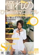 あぁ…、憧れのひも生活マニュアル/米倉夏弥