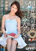 本物!現役!図書館司書3本番&初体験ごっくんで公式デビュー/戸田エミリ