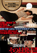 企画に煮詰まったAV監督・松方ピロムが駅前で酔っぱらいの女子大生をナンパし、ホテルに連れ込んでそのまま中出しSEXした一部始終をそのまま発売!!/酔いつぶれた女子大生