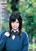 見かけによらないゴックン少女 カマトト優等生は濃い〜のがお好き/京野ななか