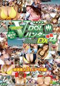 石橋渉の素人VDOL(ブイドル)ハンターDX THE BEST 4 海編/厳選素人31人