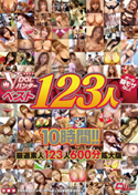 石橋渉の素人VDOL(ブイドル)ハンター ベスト 123人 10時間/厳選素人123人