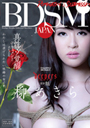 BDSM JAPAN
