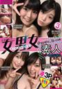 公式サイト 女男女@gyaku_3p.com