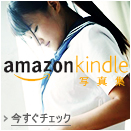 Amazon WAAP -【kindle】写真集