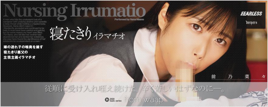 寝たきりイラマチオ/前乃菜々