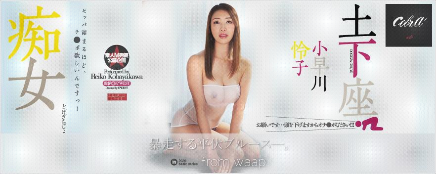 土下座痴女/小早川怜子