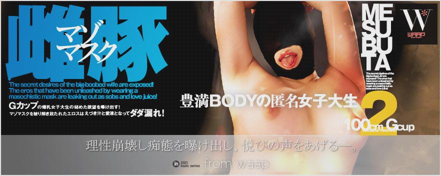 雌豚マゾマスク/Gカップ爆乳女子大生
