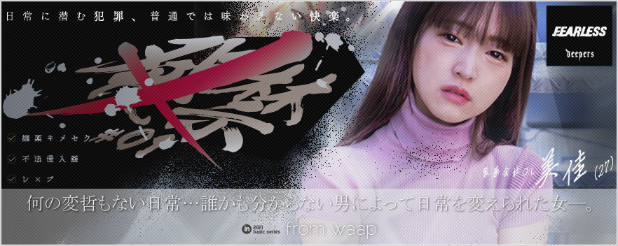 発禁 01 製薬会社OL 美佳(27)/美佳(27)