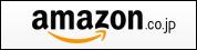 Amazon-ワープブランドストア-
