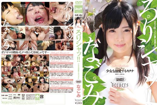 【可愛い♪】 なごみ Ver1.2? 【美少女】 [転載禁止]©bbspink.comYouTube動画>4本 ->画像>81枚